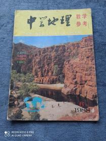 《中学地理》教学参考 (1988年第6期  总第60期)