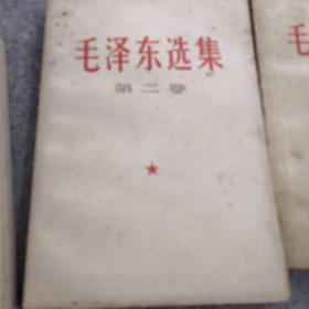 毛泽东选集一二三四