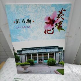 炎黄文化(广东省阳江市文史期刊)2011年第6期