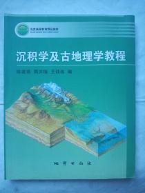 沉积学及古地理学教程