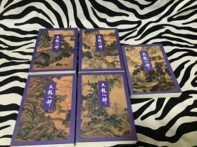 金庸:天龙八部(一二三四五),2001年二版二印,书后有防伪标记,正版!