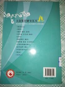 大众体育健身丛书:棋牌乐