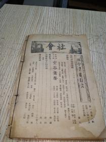 民国少见月刊《社会月报》1厚册,多期合订1本,1935年左右