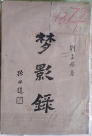 刘孟扬《梦影禄》。