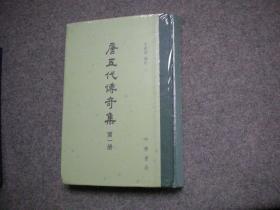 唐五代传奇集  第一册