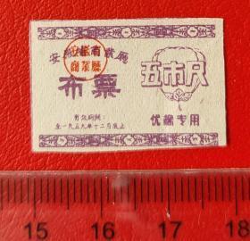 安徽省59年优棉专用布票