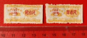 安徽省60年布票