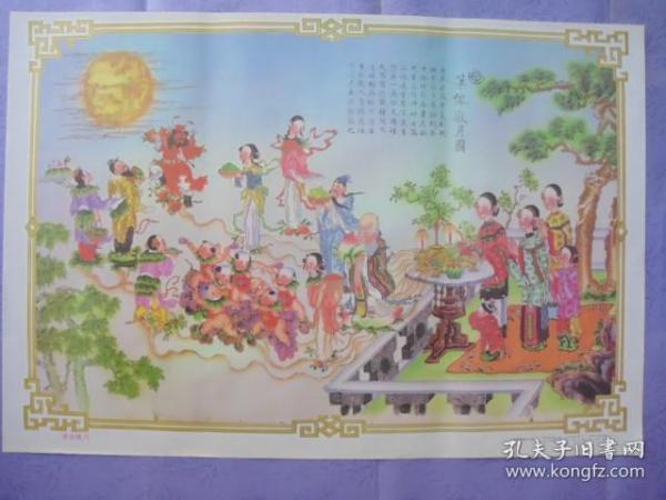 果仙敬月(传统杨柳青年画)(2开1张)(1989年6月天津杨柳青画社1版1印)