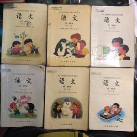 九年义务教育五年制小学教科书 语文第四册、第五册、第七册、第八册、第九册、第十册