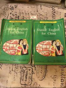 英语第二册上下