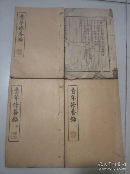 青年修养录1-4册4本合售