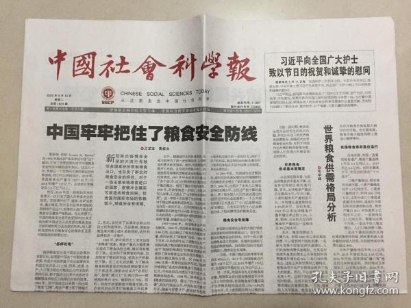中国社会科学报 2020年 5月12日 星期二 总第1923期 今日8版 邮发代号:1-287