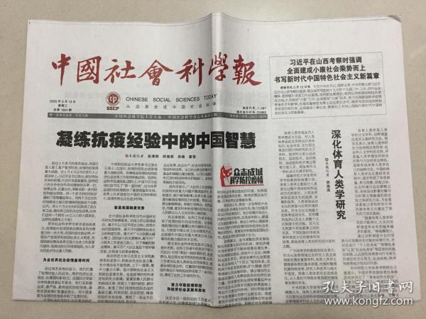 中国社会科学报 2020年 5月13日 星期三 总第1924期 今日8版 邮发代号:1-287