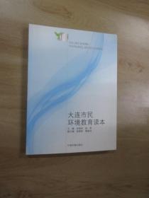 大连市民环境教育读本