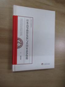 日本高等教育发展与国家竞争优势 精装本