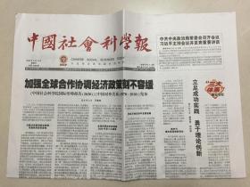 中国社会科学报 2020年 5月15日 星期五 总第1926期 今日8版 邮发代号:1-287