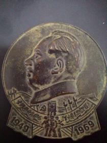 毛主席像章纯铜15cm宽13cm厚0.4cm