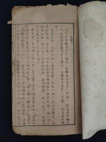 民国时期 线装手写石印课本,1936年上海私立大公职业学校 大公补习班 国文+卫生+英文一册
