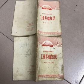罕见文革时期32开《湖北省高中试用课本工业基础知识 机电 第一,二册》合售