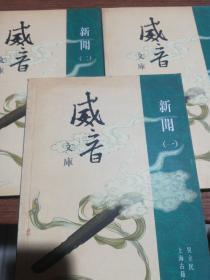 威音文库.新闻(全三册)
