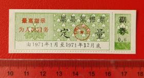 安徽巢县71年棉票