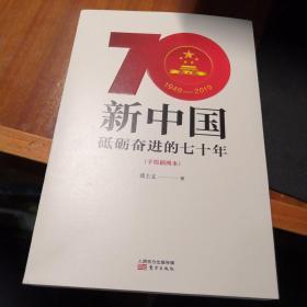 新中国:砥砺奋进的七十年(手绘插图本)