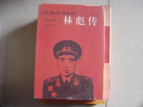 十大元帅林彪传