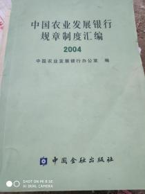中国农业发展银行规章制度汇编2004