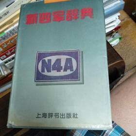 新四军辞典