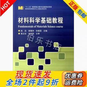 材料科学基础教程