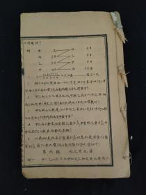 民国时期 线装手写石印课本《算术进阶》残本,日升石印局代印