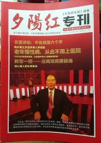 【收藏品】《长寿养生报 健康夕阳红专刊 中老年慢性病防治技巧》