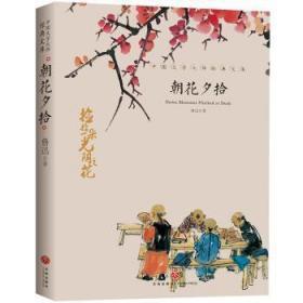 全新正版图书 朝花夕拾 鲁迅 天地出版社 9787545550269 蓝生文化