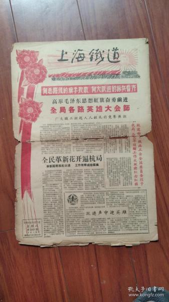 """《上海铁道》报:1960年3月5日(八版全)有断裂,刊登上海铁路总局。1959年先进集体、先进生产者名单1960年3月8日(四版缺第一版下半段)刊登总局""""三八红旗集体 当红勤巧俭女英雄"""