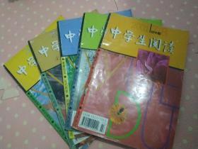 中学生阅读初中版