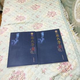 慈氏学研究2014、2015【全两册合售】品佳正版