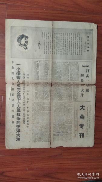 高举毛泽东思想伟大红旗彻底清算陈丕显、曹获秋反革命罪行斗争会《大会专刊》1967年5月13日(四开,四版全,断裂)。1967年6月2日(八开,四版全)