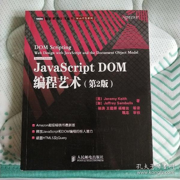 javascript dom 编程 艺术 第 2 版
