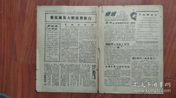 《快讯》报1967年6月28日第五期(四版全,有裂)