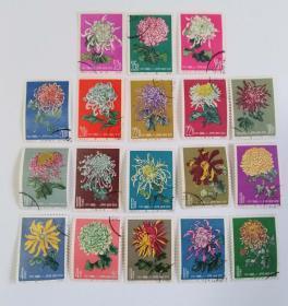 特44 菊花盖销邮票