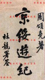 【复印件】京绥游记-周颂尧撰-民国铅印刊本