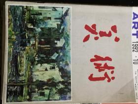 美术:1992年第10期【5.17日进书】