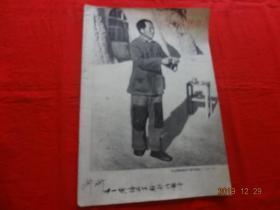 解放军画报 1973.8(残本)【缺页[缺封面封底、21至24页计8页](共缺4张)】