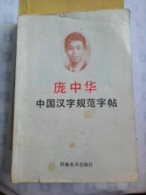庞中华中国汉字规范字字帖