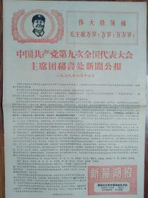 新芜湖报【党的九大新闻公报;三个第一】