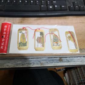 高级含真金书签:小雁塔、大雁塔、钟楼、城墙  全新未使用  品如图  2号册
