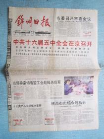 102、锦州日报 2005.10.12日 中共十六届五中全会召开(品次)
