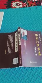 郭生白伤寒六经求真(修订版2017年版,原版保真)