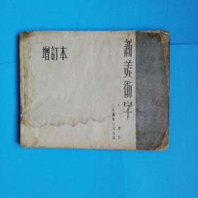 新美术字 增订本 王东作三民图书公司通联书店发行