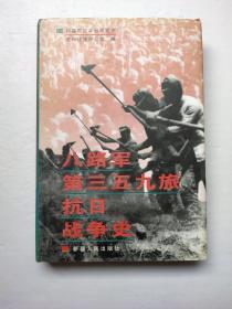八路军第三五九旅抗日战争史